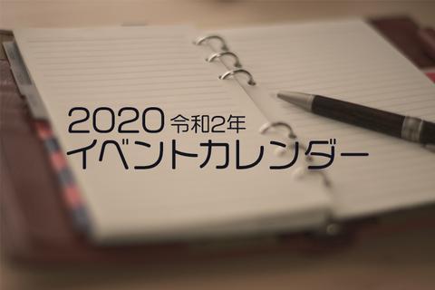 2020イベントカレンダーHD