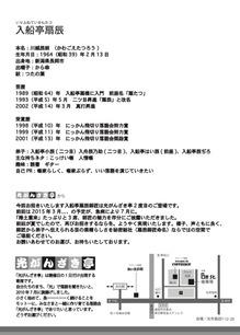 光がんざき亭28bk