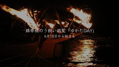 ゆかたDAY2019