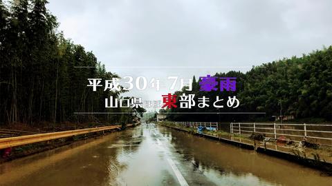 H30年7月豪雨_山口東まとめHD