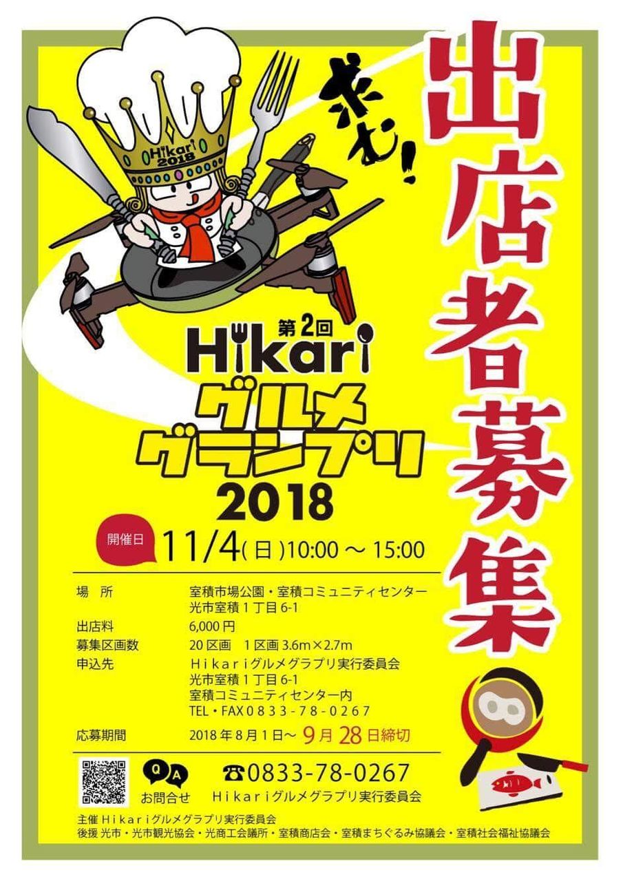 11月4日(日)開催の「Hikariグ...