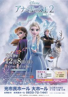 アナと雪の女王2光市民ホール