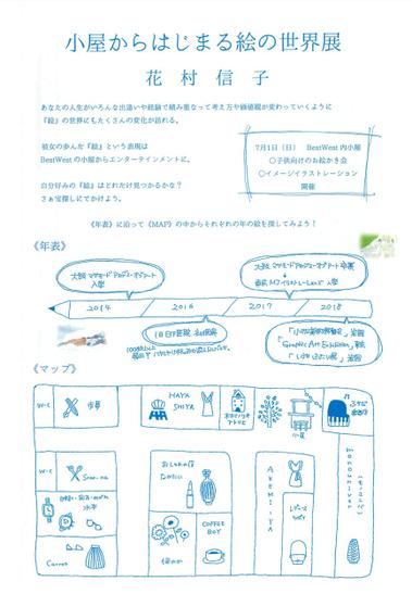 hanamuranobuko_bc