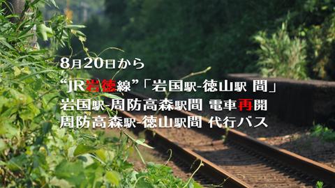 JR岩徳線_運行再開8月20日HD
