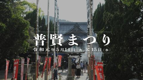 普賢まつりHD2019