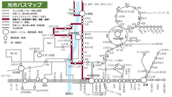 hikari_防長バス光八代路線