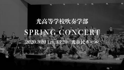 光高校吹奏楽部春コンサート2020