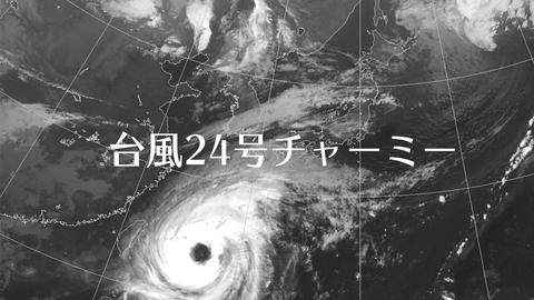 台風24号チャーミーHD