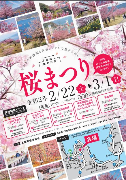 城山歴史公園桜まつり2020