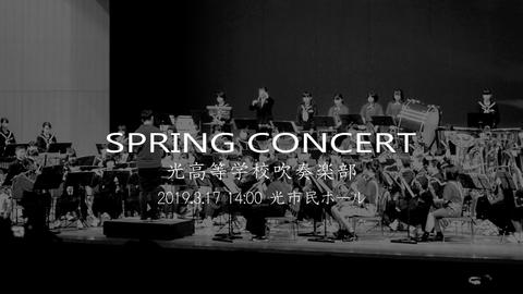 光高校吹奏楽部春コンサート2019HD