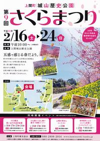 上関城山歴史公園さくらまつり