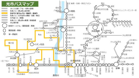 hikari_ぐるりんバス路線