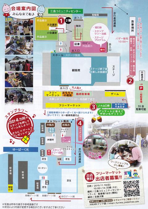 三島文化祭bk