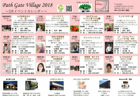 pathgatevillage20183月開催