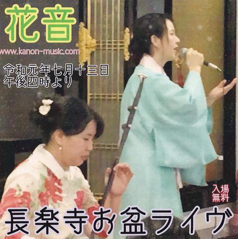 長楽寺お盆ライブ2019