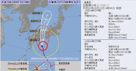 台風20号(シマロン)_気象庁