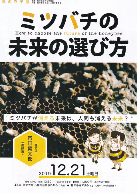ミツバチ講演fc