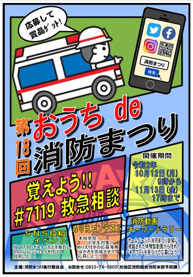 光消防matsuri2020