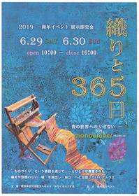 さをり織り2019a