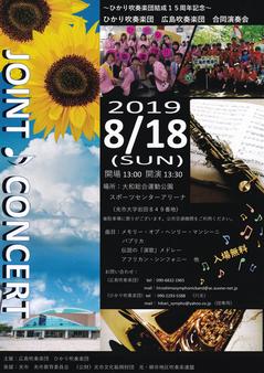 光吹奏楽団2019