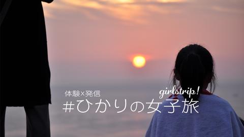 ひかりの女子旅2019HDblog2