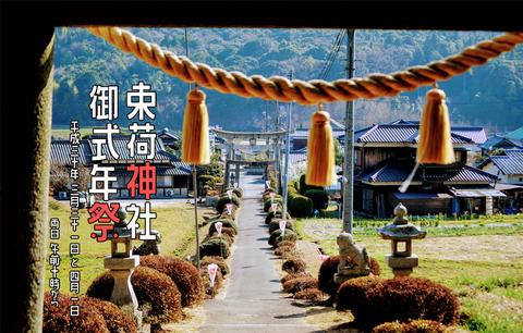 束荷神社御式年祭HD