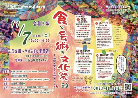 食文化芸術monouniver_poster2
