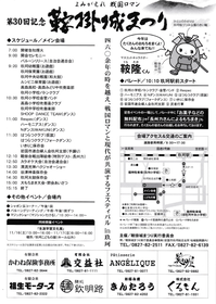 鞍掛城まつり2019bka