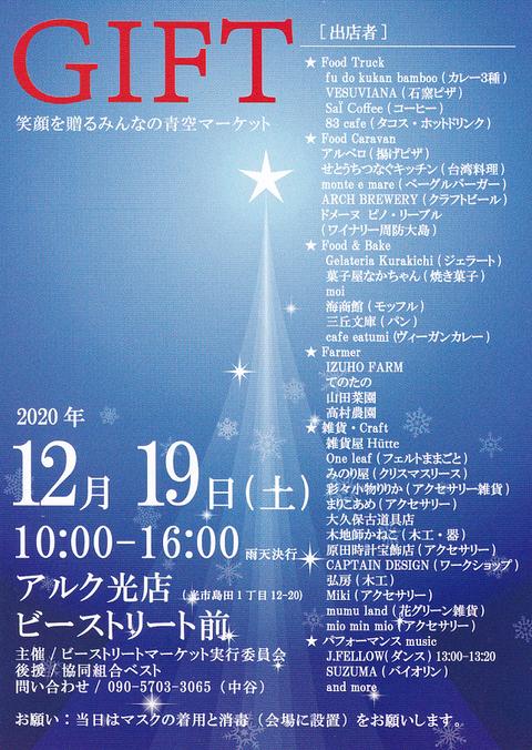 Gift_best2020