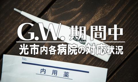 GW病院対応状況HD