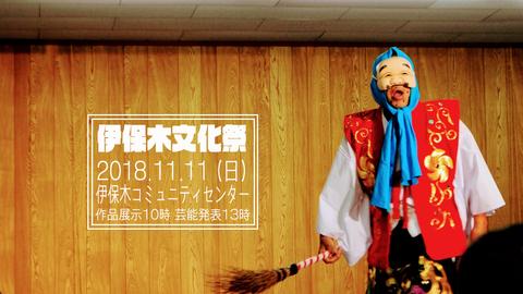 伊保木文化祭2018_HD