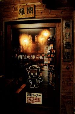 原田酒店看板と保管庫