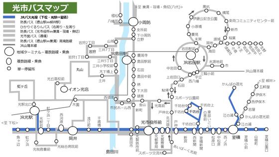 hikari_JRバス路線