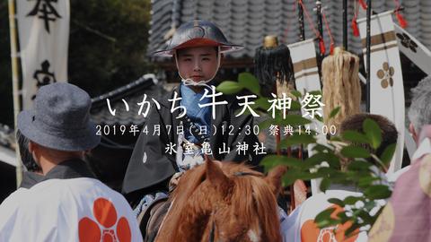 伊陸天神祭2019HD