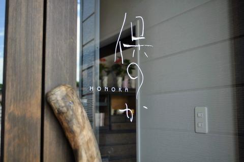 保のか_新店舗-22