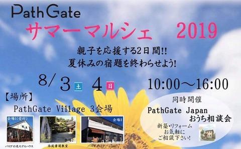 pathgateサマーマルシェ2019HDblog