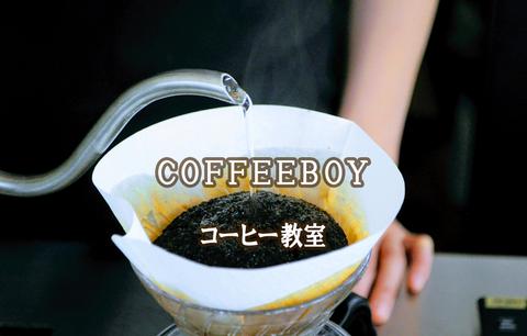 coffeeboy教室HD