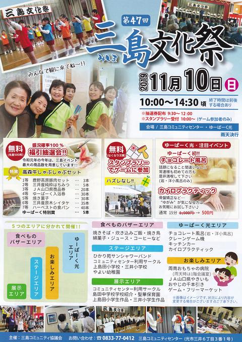 三島文化祭fc