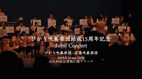 光吹奏楽団jointconc