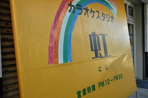 カラオケスタジオ虹-2