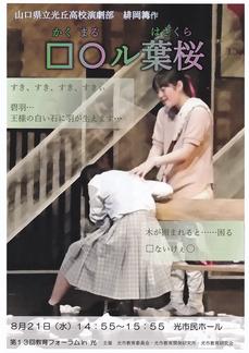□○ル葉桜fc