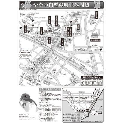 shirakabeA4map_2016