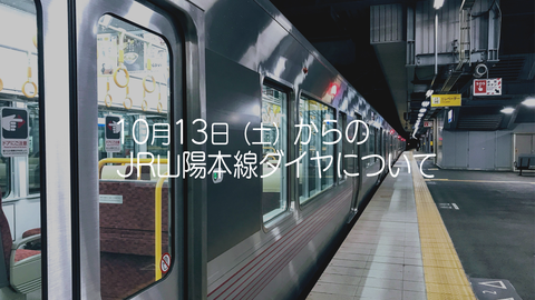 1013JR山陽本線ダイヤHD