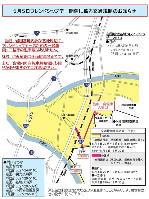 MCAS岩国空港交通規制map