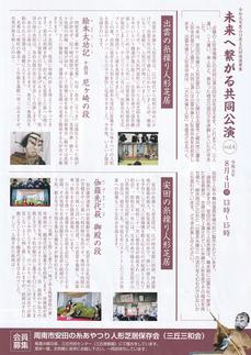 安田の糸操り人形2019bc