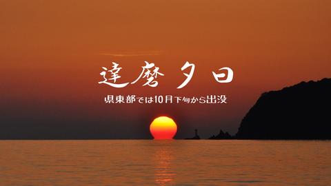 達磨夕日HD