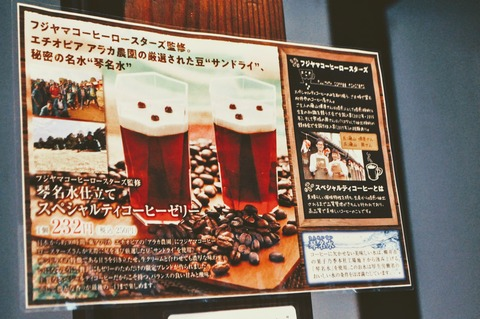 フジヤマコーヒー-17