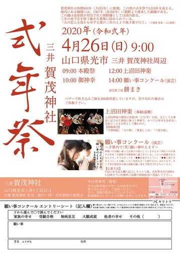 ポスターA4_bk賀茂神社式年祭blHD