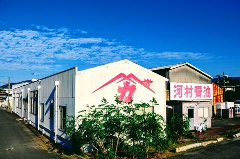 河村醤油_003