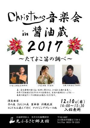 Christmasongakukaiinshouyugura2017